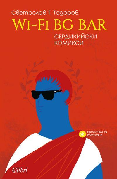 """Откъс от """"Сердикийски комикси"""" – първа част от поредицата WI-FI BG BAR на Светослав Т. Тодоров"""