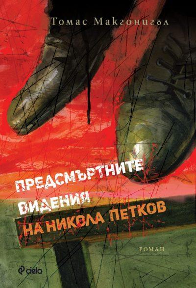 """Откъс от """"Предсмъртните видения на Никола Петков"""" от Томас Макгонигъл"""