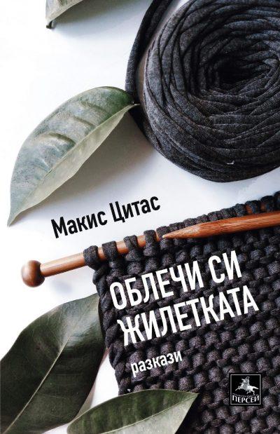 """""""Облечи си жилетката"""" – разказ от едноименния сборник на Макис Цитас"""