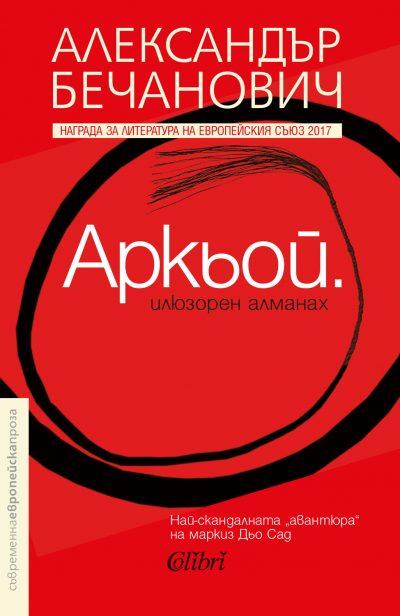 """Откъс от """"Аркьой. Илюзорен алманах"""" на Александър Бечанович"""