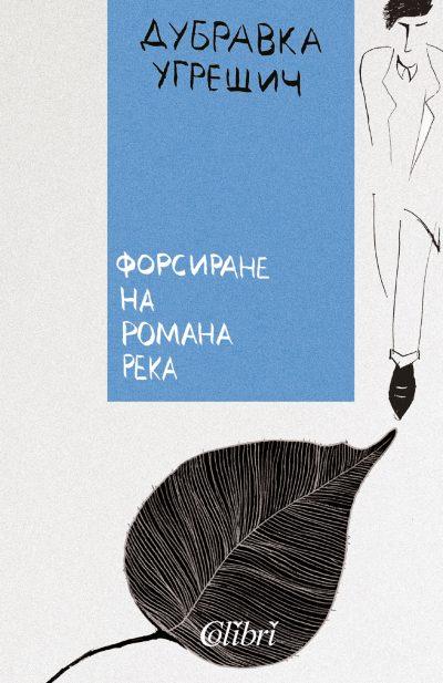 """Откъс от """"Форсиране на романа река"""" на Дубравка Угрешич"""