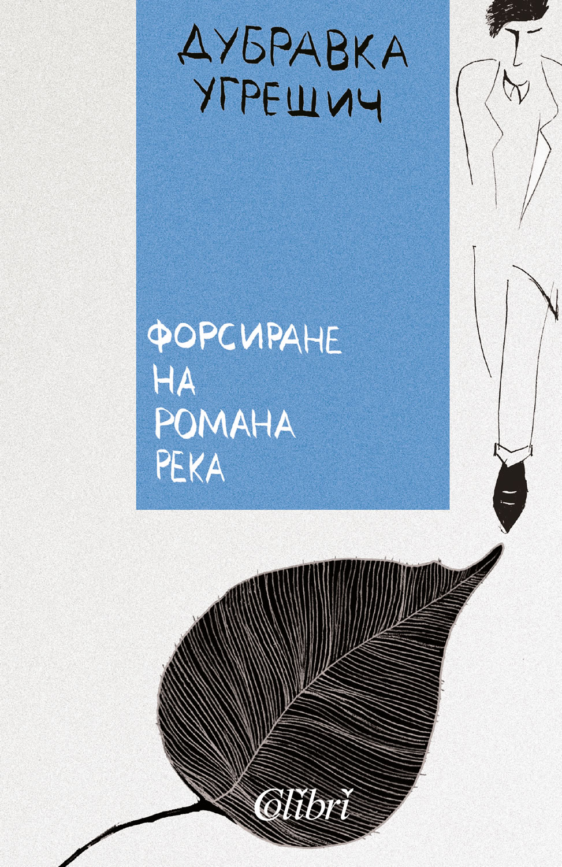 Форсиране на романа река (корица)