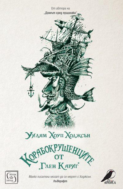 """Откъс от """"Корабокрушенците от """"Глен Кариг"""" на Уилям Хоуп Ходжсън"""