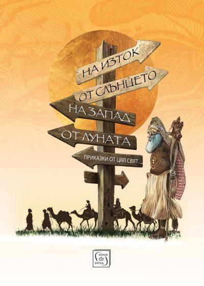 """""""Момъкът, който търсел щастието"""" – суданска приказка от сборника """"На изток от Слънцето, на запад от Луната. Приказки от цял свят"""""""