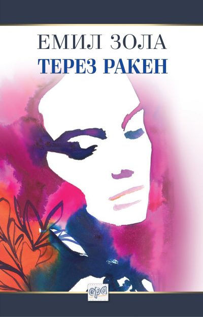 Терез Ракен (корица)