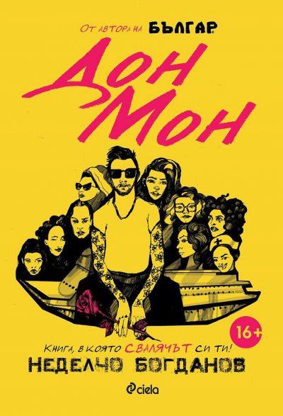 Дон Мон (корица)