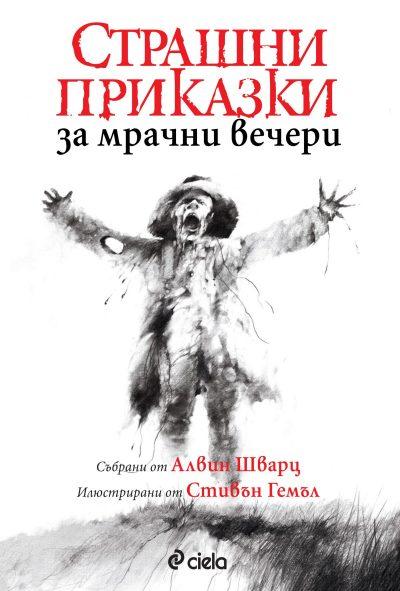 Страшни приказки за мрачни вечери (корица)