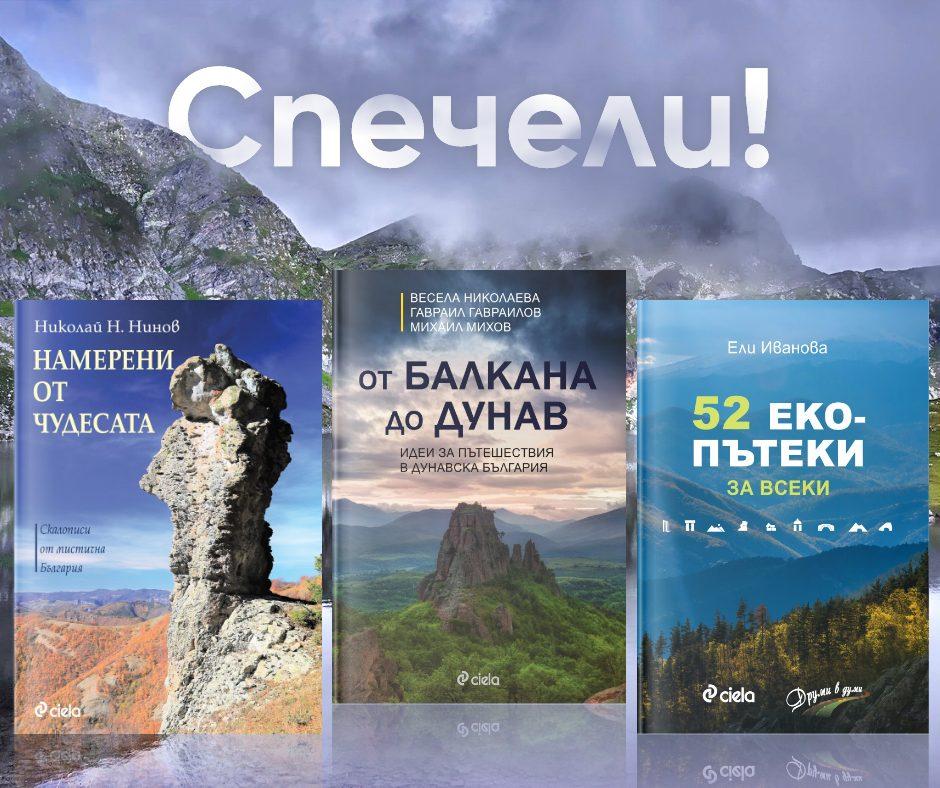 Подаряваме 3 пътеводителя с идеи за пътешествия