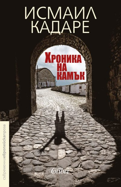 """Откъс от """"Хроника на камък"""" на Исмаил Кадаре"""