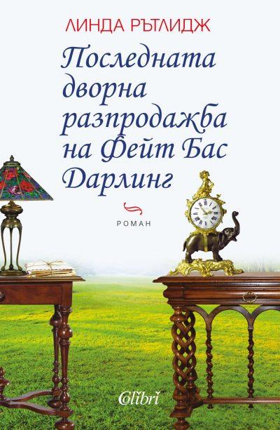 Последната дворна разпродажба на Фейт Бас Дарлинг (корица)