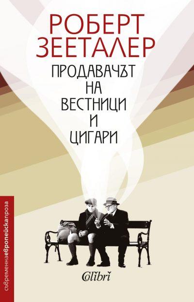 Продавачът на вестници и цигари (корица)