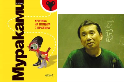 """По Мураками: """"Хроника на птицата с пружина"""" или неподправен разказ за живота"""