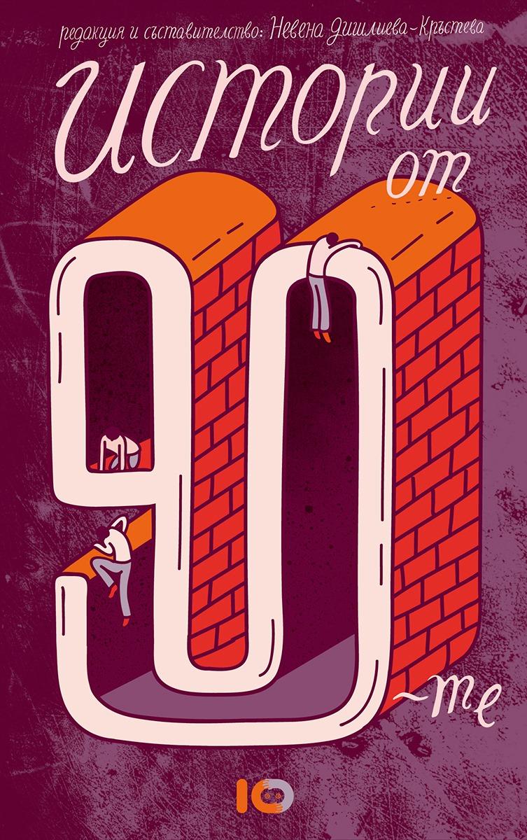 Истории от 90-те (корица)
