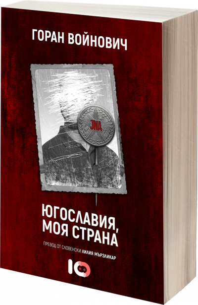"""Откъс от """"Югославия, моя страна"""" на Горан Войнович"""