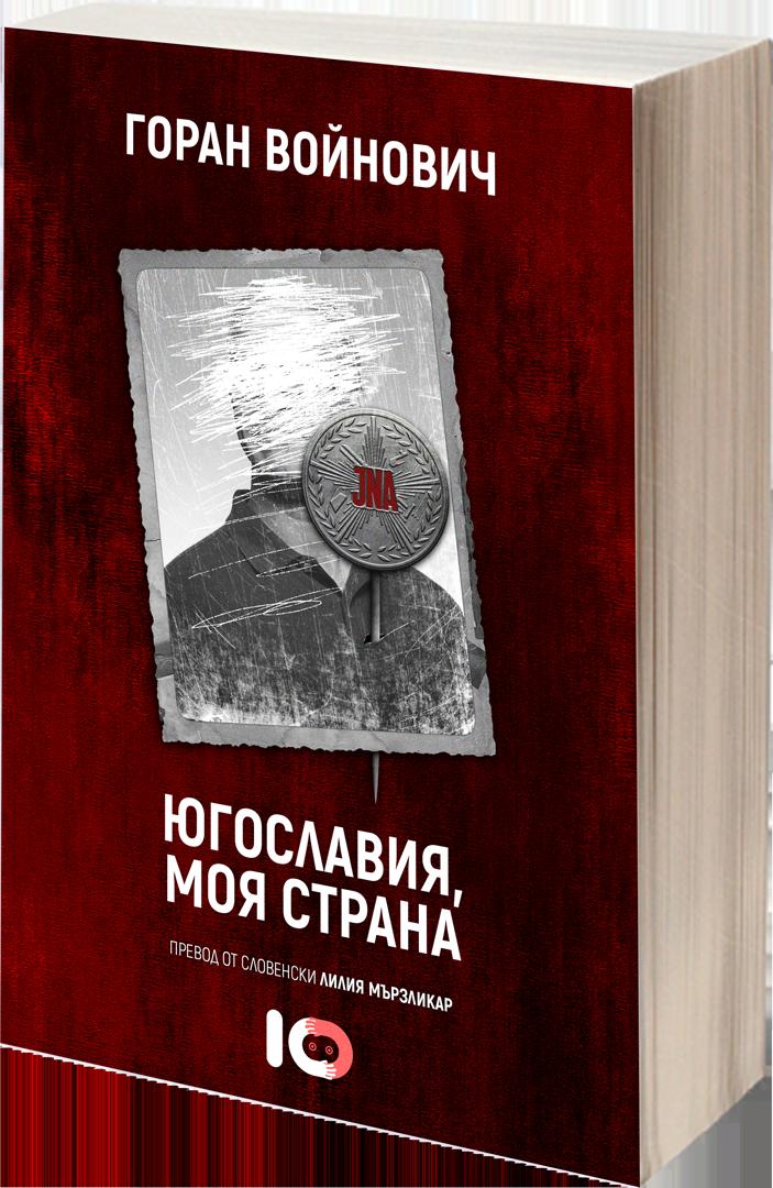 Югославия моя страна (корица)