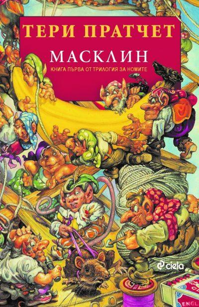 """Откъс от """"Масклин"""" на Тери Пратчет"""