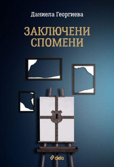 """Откъс от """"Заключени спомени"""" на Даниела Георгиева"""