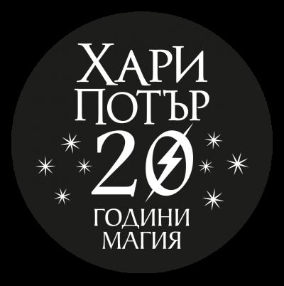 """Празнуваме """"ХАРИ ПОТЪР – 20 години МАГИЯ"""" с конкурс за авторска рисунка, много награди и изненади"""