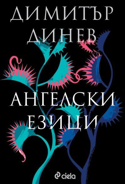 Ангелски езици (корица)