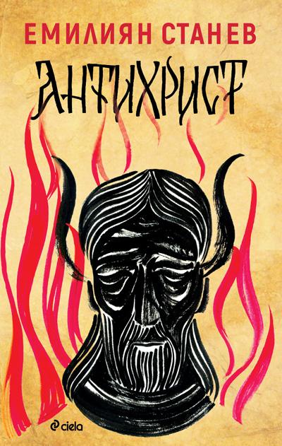 Антихрист (корица)