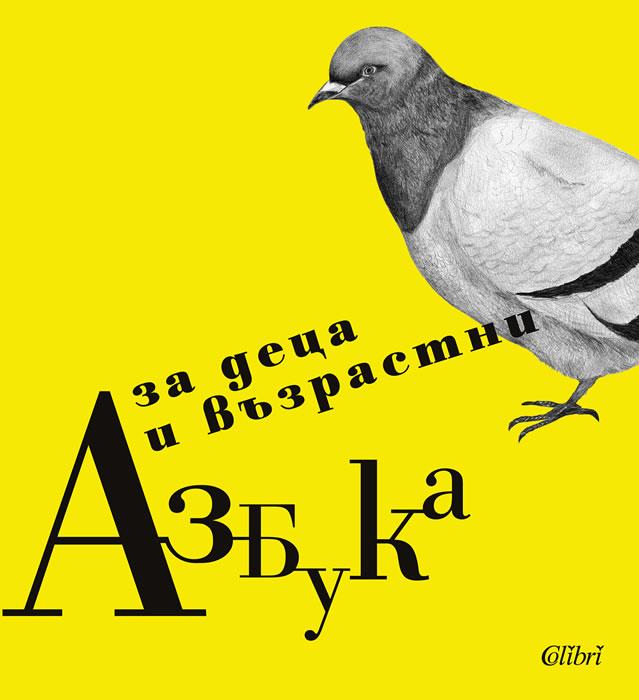 Азбука за деца и възрастни (корица)