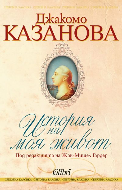 """Откъс от """"История на моя живот"""" от Джакомо Казанова"""