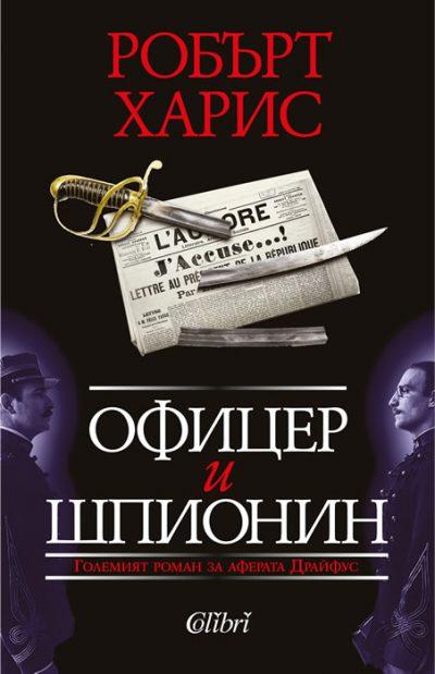 Офицер и шпионин (корица)