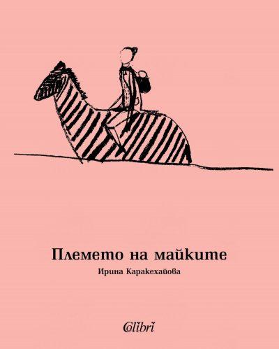 """Откъс (и чудни илюстрации) от """"Племето на майките"""" от Ирина Каракехайова"""
