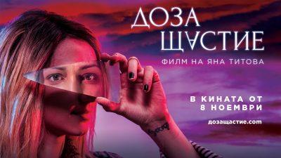 """Очакваме своята """"Доза щастие"""" на 8 ноември. Засега гледаме Асен Блатечки и Стефан Вълдобрев в новия официален трейлър на филма"""