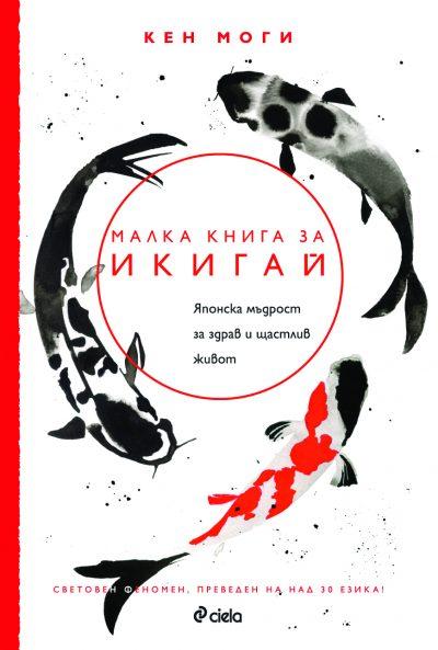 """Откъс от """"Малка книга за икигай"""" на Кен Моги"""