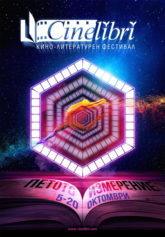 CineLibri 2019 (плакат)