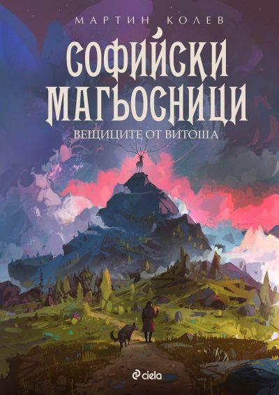 """Откъс от """"Софийски магьосници 3: Вещиците от Витоша"""" на Мартин Колев"""
