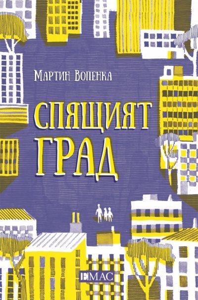 """Откъс от """"Спящият град"""" на Мартин Вопенка"""