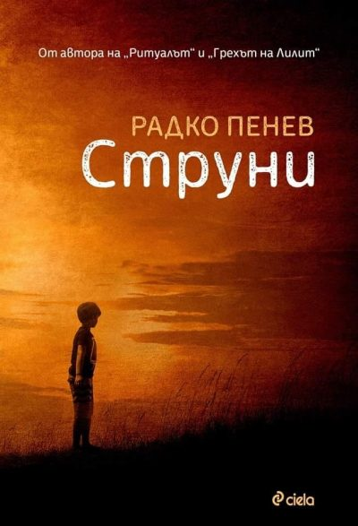 """""""Струни"""" на Радко Пенев (корица)"""