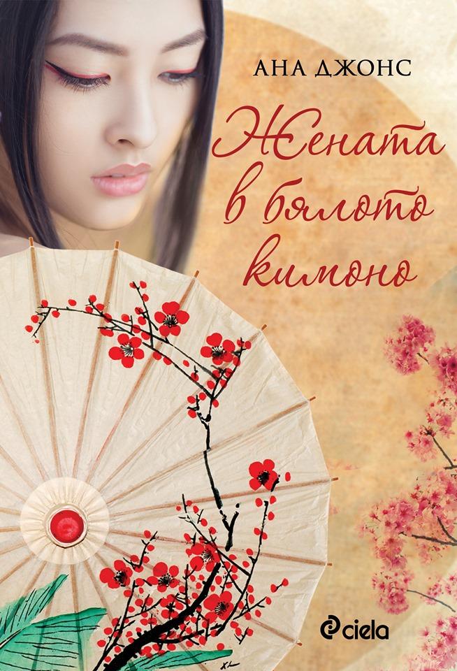 Жената в бялото кимоно на Ана Джонс