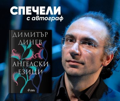 """Димитър Динев ви подарява """"Ангелски езици"""" с автограф"""