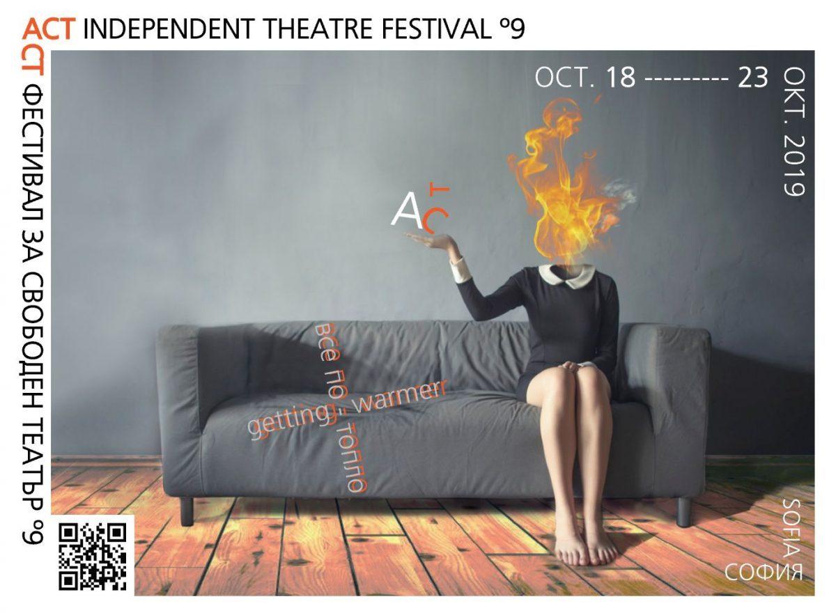 АСТ Фестивал за свободен театър 2019