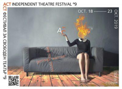 Богата артистична програма, интерактивни VR реалности, мултиарт концерт и филмови прожекции – на АСТ Фестивал за свободен театър 2019