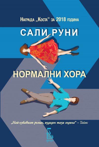 Нормални хора (корица)