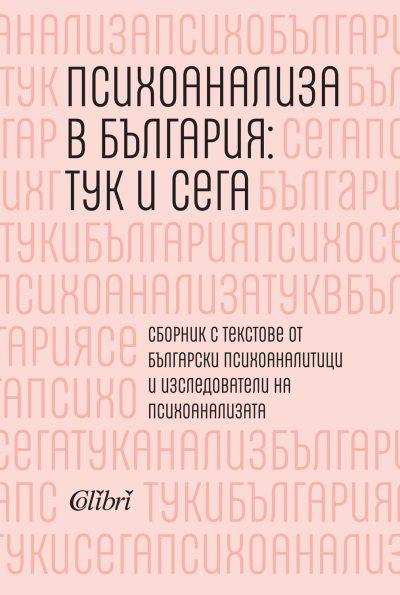 """Откъс от """"Психоанализа в България: тук и сега"""""""