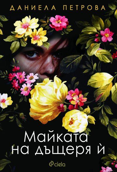 """Откъс от """"Майката на дъщеря ѝ"""" от Даниела Петрова"""