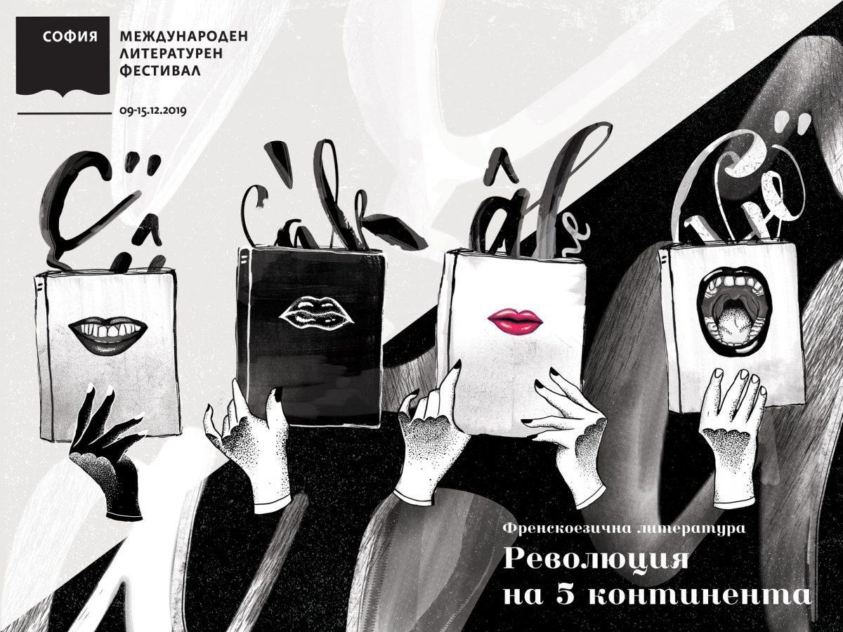 Софийски международен литературен фестивал 2019