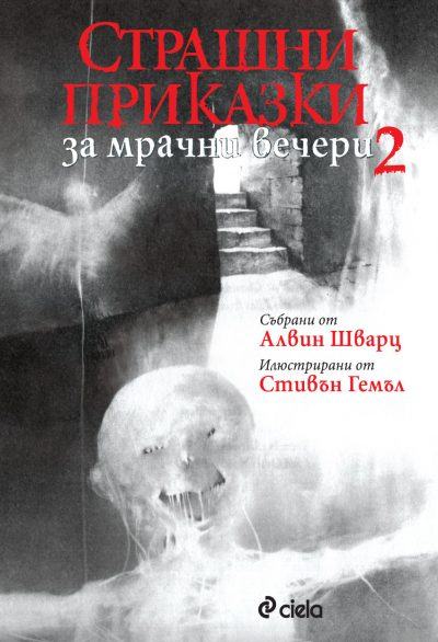 Страшни приказки за мрачни вечери 2 (корица)