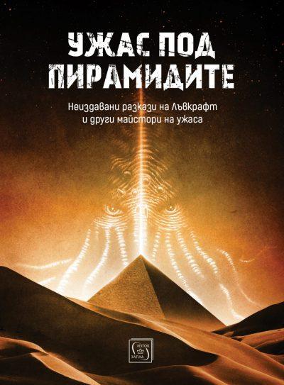 """Откъс от """"Ужас под пирамидите"""" – неиздавани разкази на Лъвкрафт и други майстори на ужаса"""