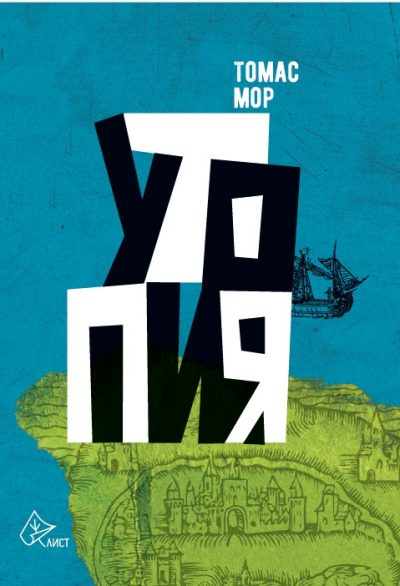 """""""Утопия"""" на Томас Мор"""