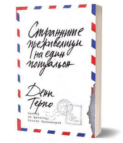 """Откъс от """"Странните преживелици на един пощальон"""" от Дени Терио"""
