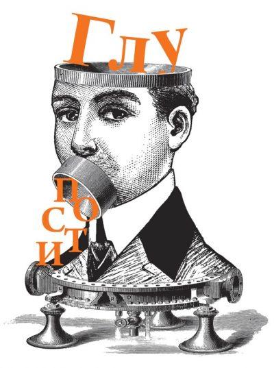 """Откъс от """"Психология на глупостта"""" (под редакцията на Жан-Франсоа Мармион)"""