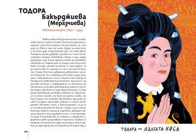 """Откъс (и серия удивителни портрети) от """"Аз съм българка"""""""