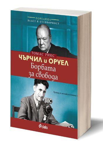 """Откъс от """"Чърчил и Оруел. Борбата за свобода"""" от Томас Рикс"""