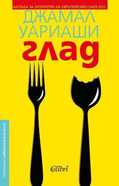 """Откъс от """"Глад"""" на Джамал Уариаши"""